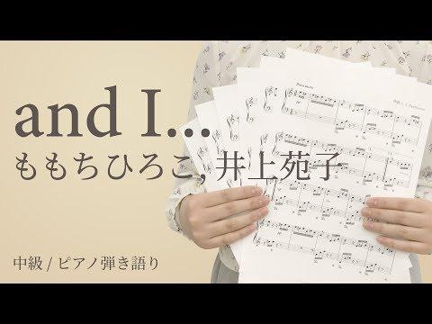 and I...[ピアノ弾き語り](中級)/ ももちひろこ,井上苑子のピアノ楽譜はこちらから https://www.canon-score.com/scores/2748 【アーティスト】ももちひ...