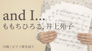 and I...[ピアノ弾き語り](中級)/ ももちひろこ,井上苑子のピアノ...