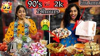 Enna kanravi90s kids vs 2k kids FOOD CHALLENGE for 24Hours- Name kuda therillaye