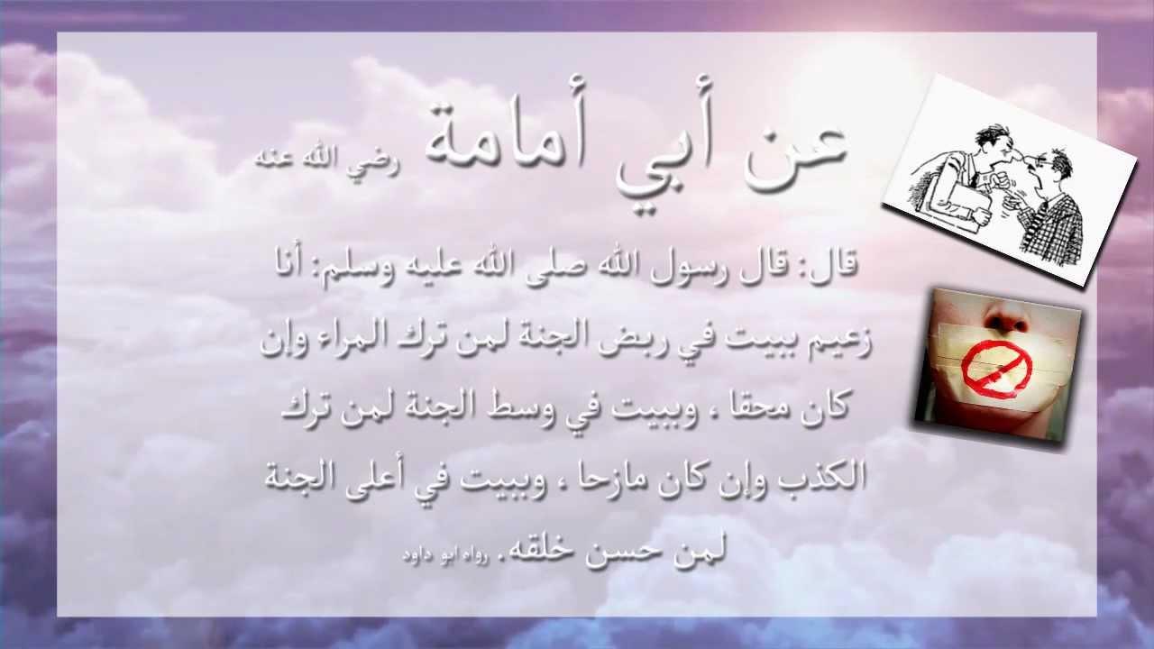 حديث النبي صلى الله عليه وسلم عن أخلاق المسلم Youtube