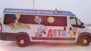 ИнвестАвто автобус для перевозки детей инвалидов на базе FIAT DUCATO(, 2016-03-21T13:29:37.000Z)
