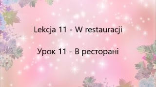 Польська мова: Урок 11 - В ресторані - Lekcja 11 -  W restauracji