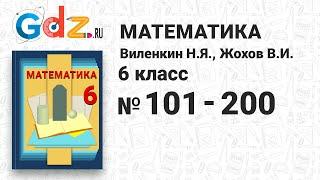 № 101-200 - Математика 6 класс Виленкин