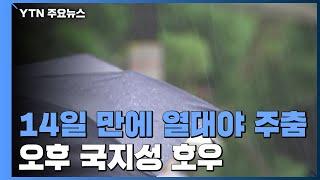 [날씨] 서울, 14일 만에 열대야 주춤...오후 국지…