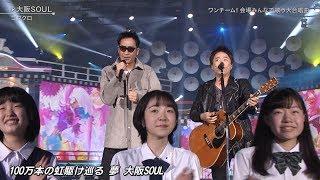 2019/11/13 コブクロ - 大阪SOUL