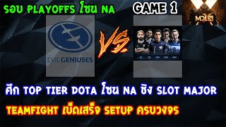 [Dota2] Evil Geniuses⚔️Quincy Crew(Bo3) เกม1🏆MDL Chengdu Major รอบคัดเลือก NA - Playoffs
