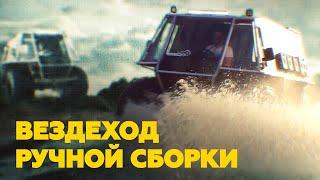 «Смысл в созидании»: конструктор-любитель из Архангельска своими руками собирает вездеходы