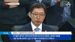"""[단독]드루킹 """"작년 민주당 경선 때 여론 조작 시도"""""""