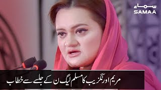 Maryam Aurangzeb Speech at PML N Jalsa | SAMAA TV | 05 August 2019