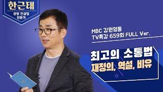 [TV특강] 한근태 박사 :