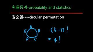 확률통계  3원순열-probability and sta…