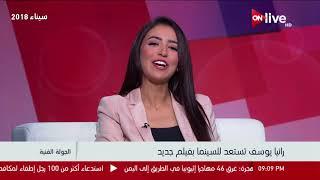الجولة الفنية - رانيا يوسف تستعد للسينما بفيلم جديد