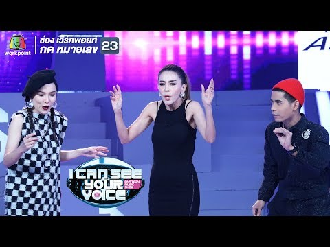 Super DIVA ของเมืองไทย !! | I Can See Your Voice -TH