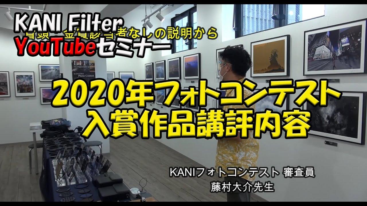 """""""2020年フォトコンテスト入賞作品講評内容"""" KANIフィルターセミナー"""