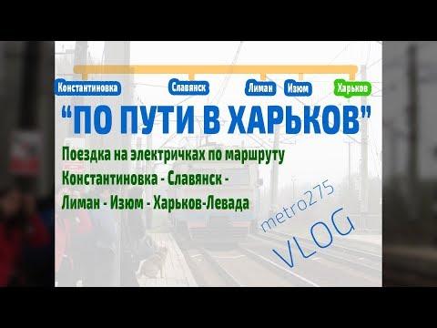 Электричками в Харьков! - [metro275 - VLOG]