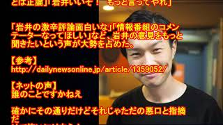 【関連動画】 ハライチ岩井勇気が「ブログママタレ」をブッタ斬り! htt...