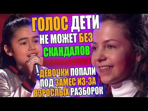 ШОУ ГОЛОС ДЕТИ НА ПЕРВОМ КАНАЛЕ НЕ МОЖЕТ БЕЗ СКАНДАЛОВ   Валерия Базыкина и Манижа Аминова