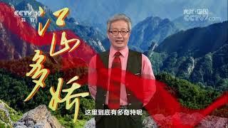 20170930 地理中国  江山多娇·云横秦岭