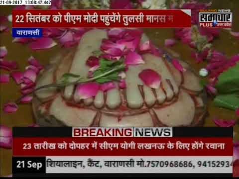 Live News Today: Humara Uttar Pradesh latest Breaking News in Hindi | 21 Sep  2017