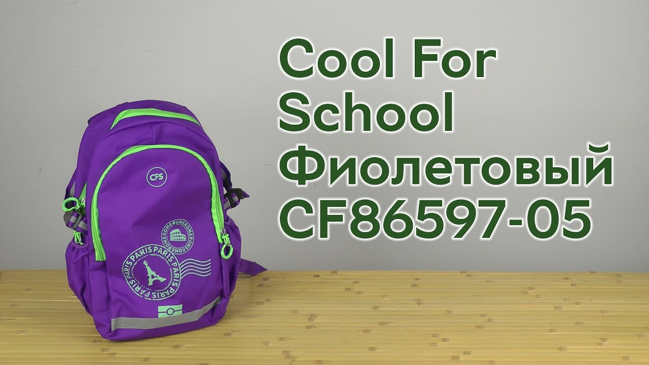 Распаковка Cool For School 15.5 Фиолетовый 16 - 25 л (CF86597-05)
