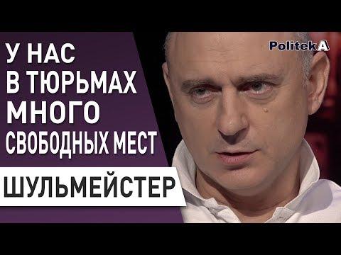Зеленский начинает сажать : Шульмейстер о личном опыте общения с новыми депутатами