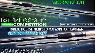 Flagman MANTARAY ELITE FEEDER 3,60/ 3,90 и SHERMAN EXTRA HEAVY FEEDER 4.2м Тестирование удилищ