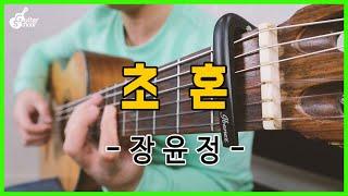(서민석 기타) 초혼(招魂) - 장윤정- 클래식기타 커…
