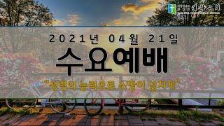 [대화교회TV] 수요예배(2021.4.21.)