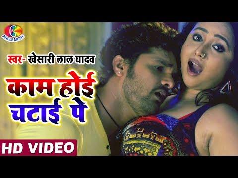 #Khesari Lal Yadav  का New #Bhojpuri Song 2019 | काम होई चटाई पे | Bhojpuri Video Song 2019
