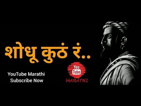 WhatsApp status video..Shivaji Maharaj Special