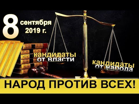 Выборы 2019 ЗАТО Межгорье. Народ против!