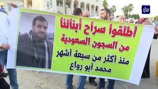 ذوو أردنيين معتقلين في السعودية ينفذون وقفة أمام وزارة الخارجية  - (13-11-2019)