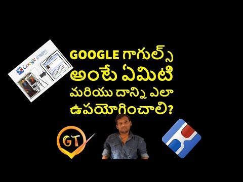 what is Google goggles and how to use it in telugu by GANESH