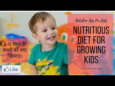 Nutritious Diet For Growing Kids, Nutrition tips for kids, Right Diet For Kids बच्चों को क्या खिलाएं