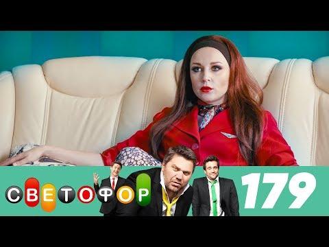 Светофор 9 сезон 179 серия