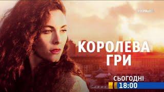 """Дивіться у 1 серії серіалу """"Королева гри"""" на телеканалі """"Україна"""""""
