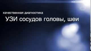 УЗИ сосудов в Чернигове Сделать УЗИ Види поликлиника(, 2016-05-11T10:28:18.000Z)