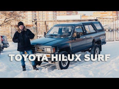 Toyota Hilux Surf LN61 / Старый, да удалый