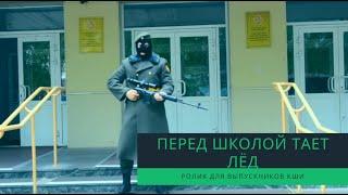Кадеты Казани перепели песню ГРИБЫ
