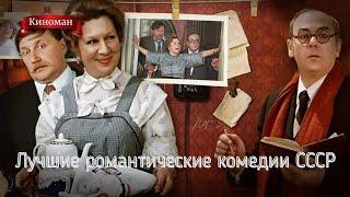 Лучшие романтические комедии СССР