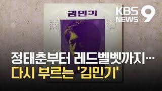 [주말&문화] 올해로 '탄생 50돌'…한국인의 …