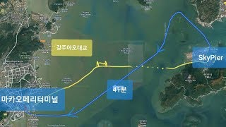 [SSUN TV]홍콩공항에서 마카오로 페리 타고 가는 …