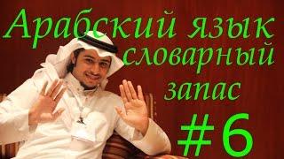 Курс арабского языка #6