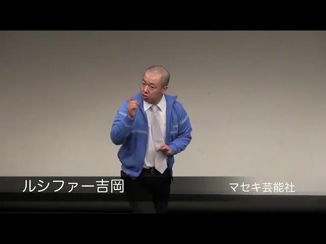 ルシファー吉岡『生徒の悩み』MGC Ver.