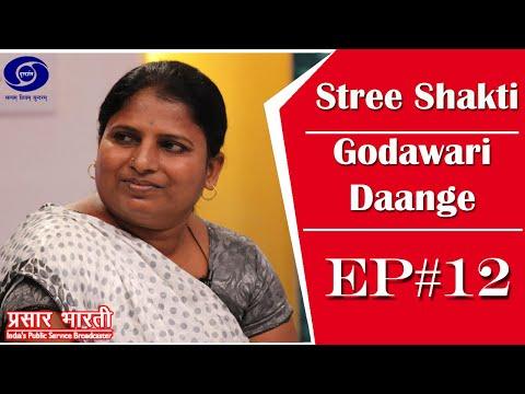 Stree Shakti - Godawari Daange - Ep # 12