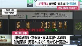 【台風8号】JR東日本・山形新幹線と在来線で計画運休 28日も一部運休の可能性 (21/07/27 12:17)