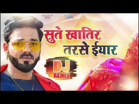 Pawan Singh -  Sute Khatir Tarse Bhatar - Priyanka Singh - DjRemix