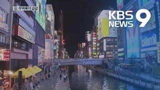 일본 상반기 무역수지 흑자 급감…타격 커질까  KBS뉴…