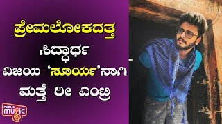 Vijay Suriya Signs For A New Kannada Serial 'Premaloka'