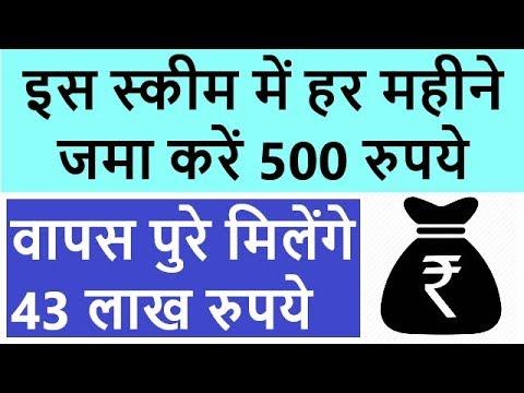 Post Office New Scheme - Deposit ₹500 Every Month | Public Provident Fund (PPF)